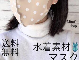 ☆送料無料☆即納 水着用素材 立体マスク プリント おしゃれ かわいい 水玉 ドット 白 ホワイト ベージュ 男女兼用 涼しいの画像