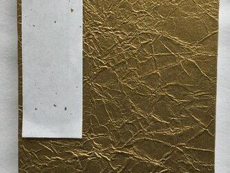 御朱印帳 A6判10,8×15,1㎝ 手もみ金紙の画像