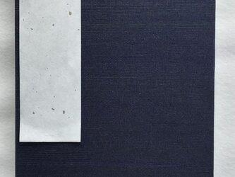 御朱印帳 A6判10,8×15,1㎝ 本絹織り紺色の画像