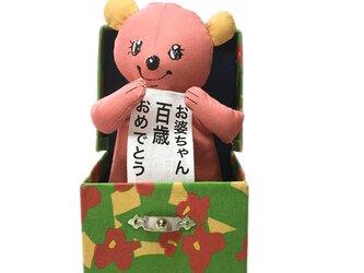 happy box (お祝い専用 びっくり箱)あなたのご希望のセリフをお入れします。の画像