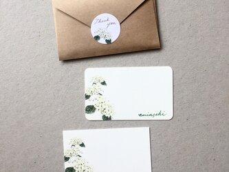 白い紫陽花のメッセージカード 20枚の画像