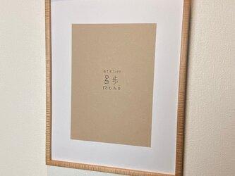 栃の木デッサン額[太子サイズ]の画像