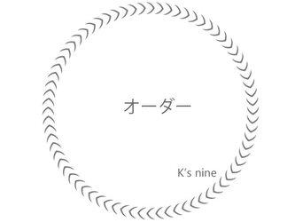 【オーダー】A.M様専用ページの画像