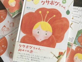 絵本『クサボケちゃん』☆英訳特典てのひらブックス5枚付き☆の画像