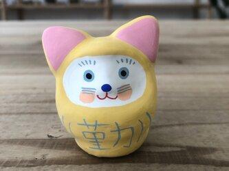 猫だるま 黄色の画像