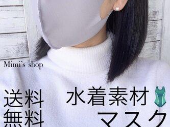 ☆送料無料☆即納 水着用素材 立体マスク グレー 男女兼用 速乾 涼しい 夏用マスクの画像