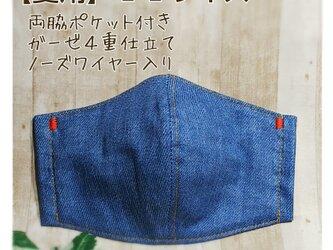 【夏用】ポケット付(LL)ライトデニム風(薄)*ワイヤ入の画像