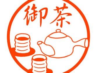 お茶と急須 認め印の画像
