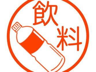 ペットボトル 認め印の画像