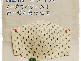 【夏用】(L)イカリ柄OW*ワイヤ入り立体マスクの画像