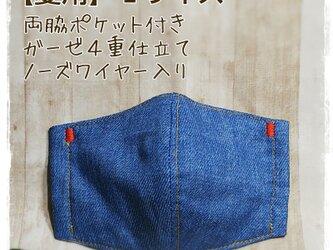 【夏用】ポケット付(L)ライトデニム風(薄)*ワイヤ入の画像