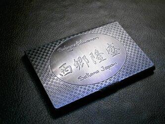 オーダーメイド 名付 名刺入れ  彫金ケース 地紋、市松模様 14枚収納タイプ カードケース 名刺入れの画像