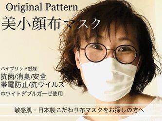 ●敏感肌・こだわりマスクをお探しの方へ●抗菌/消臭/抗ウイルス/帯電防止/安全ダブルガーゼ使用(白×白)の画像