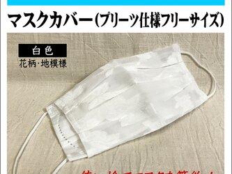 【マスクカバー】使い捨てマスク用マスクカバー 白色(花柄/地模様) コットン(綿ローン)★受注製作の画像