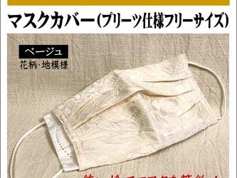 【マスクカバー】使い捨てマスク用マスクカバー ベージュ(花柄/地模様) 上質シルク(絹)★受注製作の画像