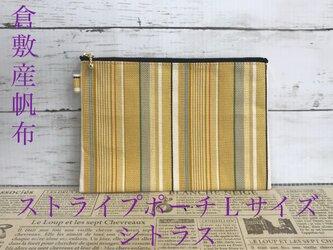 倉敷帆布使用  ストライプポーチ  Lサイズの画像
