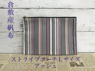 倉敷帆布使用  ストライプマスクケース  Lサイズの画像