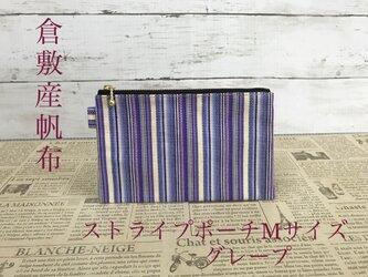 倉敷帆布使用   ストライプポーチMサイズの画像