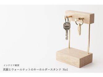 【新作】真鍮とホワイトオークのキーホルダースタンド No1の画像