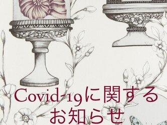 COVID-19についてのお知らせの画像