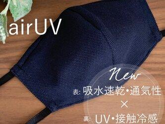 夏マスク airUV LLサイズ 冷感 涼感 涼しい 蒸れにくい 洗える 日本製 マスク 工場直販の画像