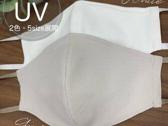 夏マスク UV Mサイズ 紫外線対策 冷感 吸水速乾 涼しい 蒸れにくい 国内生産 日本製 マスクの画像