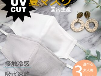 夏マスク UVカット Lサイズ 紫外線対策 冷感 吸水速乾 涼しい 蒸れにくい 国内生産 日本製 マスクの画像
