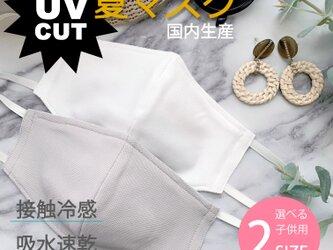 夏マスク UVカット Sサイズ 紫外線対策 冷感 吸水速乾 涼しい 蒸れにくい 国内生産 日本製 マスクの画像