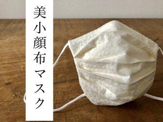 さらり夏マスク‼敏感肌の方へ‼︎オーガニックコットン(オフホワイト)×ハイブリッド触媒ダブルガーゼ(白)こだわりの美小顔布マスクの画像