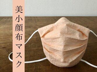 さらり夏マスク‼敏感肌の方へ‼︎オーガニックコットン(ライトオレンジ)×ハイブリッド触媒ダブルガーゼ(白)美小顔布マスクの画像