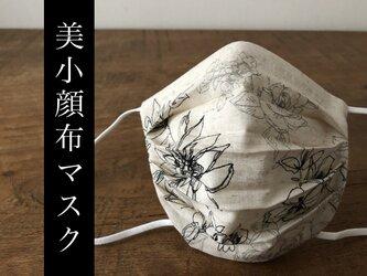 大人可愛い‼日本製コットン100%(ベージュ花柄)×ハイブリッド触媒ダブルガーゼ(白)こだわり美小顔布マスクの画像