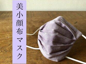 敏感肌の方へ‼︎オーガニック綿麻(ラベンダーダンガリー)×ハイブリッド触媒ダブルガーゼ(白)美小顔布マスクの画像