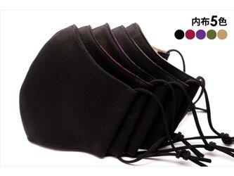 【男女兼用】インナーカラー黒マスク【内布5色】の画像
