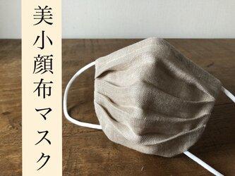 さらり夏マスク‼敏感肌の方へ‼︎オーガニック綿麻(サンドベージュ)×ハイブリッド触媒ダブルガーゼ(白)美小顔布マスクの画像