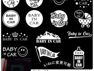 【カーステッカー (ベビーインカー・キッズインカー)】255… 出産祝い スマイル カーインテリアの画像