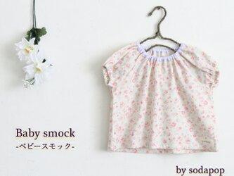【どんどんヘビロテ!】ふんわりダブルガーゼのベビースモック(ブラウスタイプ)*ピンクの小花柄*サイズ80の画像