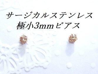 送料無料:極小3mm ゴールドカラーサージカルステンレスシャンパンゴールドCZピアスの画像