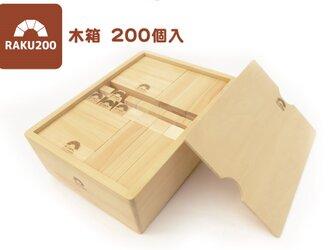 楽つみ木 200 個入り の画像