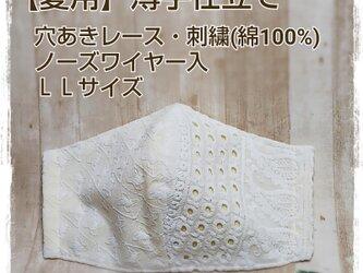 【夏用】(LL)穴あきレース・刺繍(綿ローン)(白×Y)*ワイヤ入立体マスクの画像