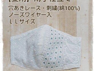 【夏用】(LL)穴あきレース・刺繍(綿ローン)(白×G)*ワイヤ入立体マスクの画像