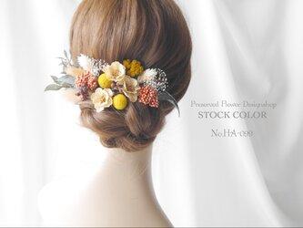 ソラフラワーとクラスペディアのヘッドドレス/ヘアアクセサリー(モダンイエロー)*結婚式・成人式・ウェディングドレスにの画像