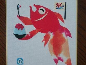 小さな色紙(金魚 かき氷)【はり絵 原画】の画像