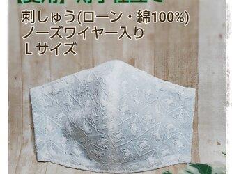 【夏用】(L)刺繍(綿ローン)(白×GR)*ワイヤ入立体マスクの画像