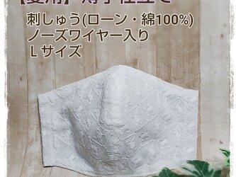 【夏用】(L)刺繍(綿ローン)(白×GY)*ワイヤ入立体マスクの画像