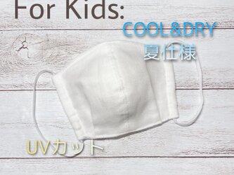 【5/29~発送】夏マスク子供用:ガーゼ・UVカット/吸水速乾素材を使用の画像