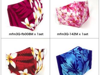 【M様専用 】ハワイアン ファブリック ファッションマスク オーダーセットの画像