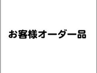 5/26 M様オーダー分の画像