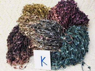 K手染め糸♪多色染めフェザーヤーン90gの画像