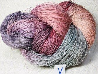 V手染め糸♪多色染めコットンギマ330gの画像