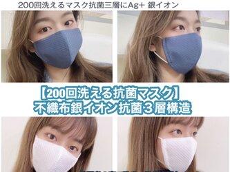 夏ひんやり爽やか冷感マスク「抗菌200回洗えるマスク」丁寧にこだわった【抗菌・防臭・速乾・洗濯可】特殊素材+銀イオンの画像
